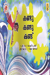 Thumbnail image of Book കണ്ടു കണ്ടു കണ്ട്