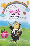Thumbnail image of Book കരടി വക്കീല്
