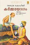 Thumbnail image of Book Karmayogam