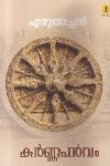 Thumbnail image of Book Karnaparvam