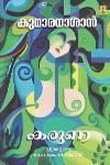 Thumbnail image of Book Karuna