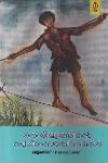 Thumbnail image of Book Kasimuthinte Swapna Sancharangal