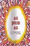 Thumbnail image of Book Katha Undaya Katha