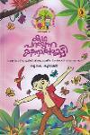 Thumbnail image of Book കഥ പറയുന്ന കണാരന് കുട്ടി