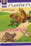 Thumbnail image of Book കാഴ്ചബംഗ്ലാവ്