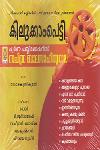 Thumbnail image of Book കിലുക്കാംപെട്ടി