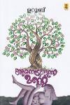 Thumbnail image of Book Koombedukkunna Mannu