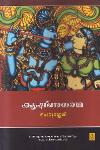 Thumbnail image of Book Krishnagatha