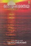 Thumbnail image of Book Kshethraradhana