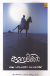 Thumbnail image of Book Kulampatikal