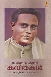 Thumbnail image of Book Kumaranashante Kavithakal Sampoorna Samaharam