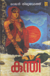 Thumbnail image of Book കുന്തി