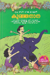 Thumbnail image of Book കുഞ്ഞനാന
