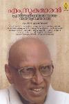 Thumbnail image of Book M Sukumaran Prathijnabadhanaya Tathwajani