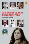 Thumbnail image of Book Madhavikutty Muthal Madhavikitti Vare