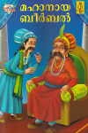 Thumbnail image of Book മഹാനായ ബീര്ബല്