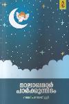 Thumbnail image of Book Malakhamar Parkkunnidam