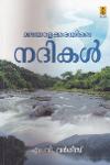 Thumbnail image of Book മലയാളക്കരയിലെ നദികള്