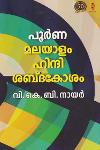 Thumbnail image of Book മലയാളം ഹിന്ദി ശബ്ദകോശം