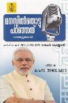 Thumbnail image of Book Manassil Thottu Parangath