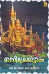 Thumbnail image of Book മാണിക്യക്കൊട്ടാരം
