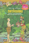 Thumbnail image of Book മണി മേഖല