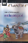 Thumbnail image of Book Manimuthukal