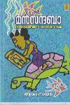 Thumbnail image of Book മന്സന്ദബാ