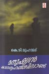 Thumbnail image of Book മനുഷ്യന് കാരാഗൃഹത്തിലാണ്