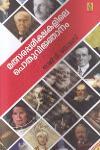 Thumbnail image of Book Matsarapareekshakalile Pothu vijnanam
