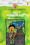 Mavu Valarthiya Kutty
