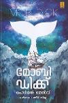 Thumbnail image of Book മോബി ഡിക്ക്