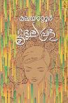 Thumbnail image of Book മുദ്രുലപ്രഭു