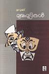 Thumbnail image of Book മുഖം മൂടികള്