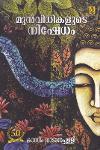 Thumbnail image of Book Munvidhikalude Nikshedam