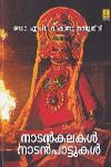 Thumbnail image of Book നാടന് കലകള് നാടന് പാട്ടുകള്