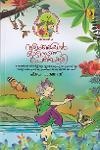 Thumbnail image of Book നദിക്കരയില് ഓടിനടന്ന പെണ്ക്കുട്ടി