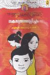 Thumbnail image of Book Nakshathravelicham