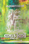 Thumbnail image of Book നളിനി