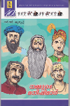 Thumbnail image of Book Nammude Maneeshimaar