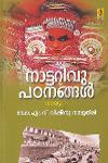 Thumbnail image of Book നാട്ടറിവു പഠനങ്ങള് വാല്യം -മൂന്ന്
