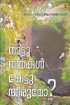 Thumbnail image of Book നാട്ടു നന്മകള് കേട്ടു തീരുമോ