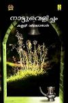 Thumbnail image of Book Nattuvelicham