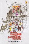 Thumbnail image of Book നിറഞ്ഞ സദസ്സില് പ്രദര്ശനം തുടരുന്നു