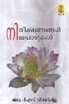 Thumbnail image of Book നിരീക്ഷണങ്ങള് നിലപാടുകള്