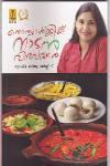 Thumbnail image of Book Nostalgic Nadan Vibhavangal