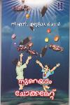 Thumbnail image of Book നുണയാം ചോക്കലേറ്റ്