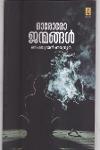 Thumbnail image of Book Ororo Janmangal