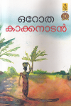 Thumbnail image of Book ഒറോത