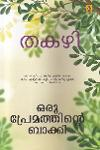 Thumbnail image of Book Oru Premathinte Bakki